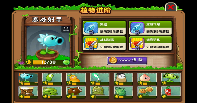 File:PvZ 2 Chinese Zen Garden.png