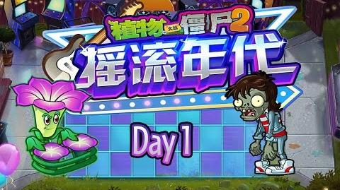 Plants vs. Zombies 2 Chinese Version - Neon Mixtape Tour Day 1 1.9