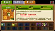 Dragon Roar Grass Almanac Entry1
