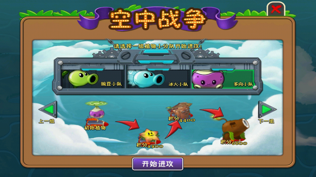 File:Air Raid PvZ2 Team III.png