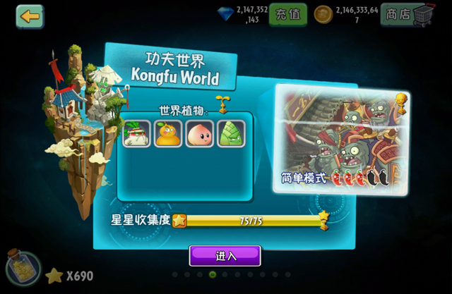 File:Kongfu World Preview Completed.png