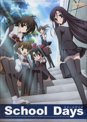 File:School days cover.jpg