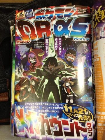 File:Dec CoroCoro 1.jpeg