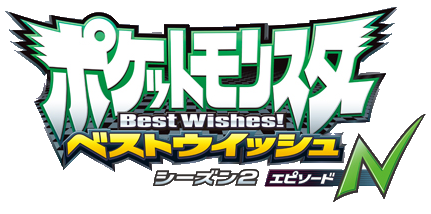 File:Best Wishes Season 2 Episode N logo.png