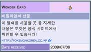 Korean Rotom