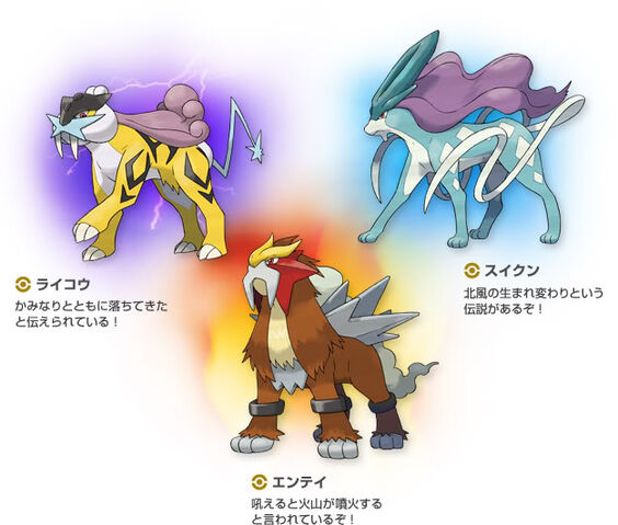 File:Legendary Beasts Generation 2.jpg