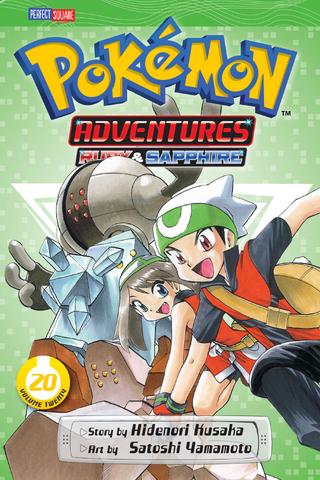 File:Viz Media Adventures volume 20.png