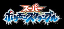 File:Super Pokémon Scramble Japanese Logo.png