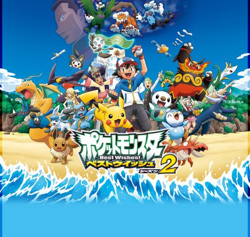 File:Pokemon BW Season 2 Poster.png