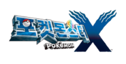 Pokemon X Korean Logo