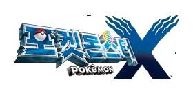 File:Pokemon X Korean Logo.png