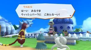 File:PokéPark 2- Beyond the World 26.jpg