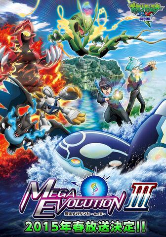 File:Poster Mega Evolution Special III.jpg