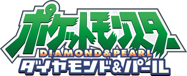 File:Pocket Monsters - Diamond & Pearl.png