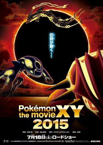 File:MS018 theatrical japanese poster.jpg