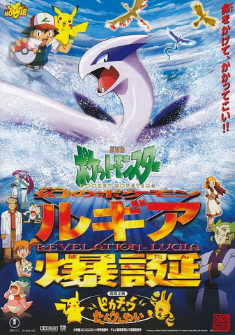 File:MS002 japanese poster.png