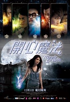 File:Magic to Win poster.jpg