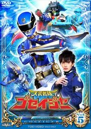 Goseiger DVD Vol 5