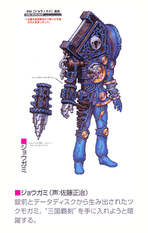 File:Jougamiconcept.png