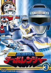 Turboranger DVD Vol 3