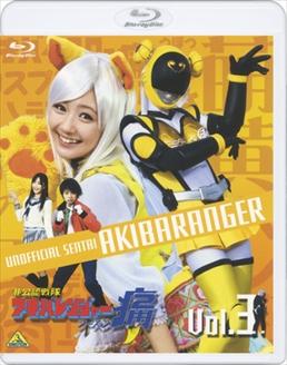 File:AkibarangerS2 Blu-ray Vol 3.jpg