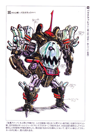File:Machinebeastbaracrusherconceptart.png