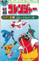 Shin Gorenger Vol. 3