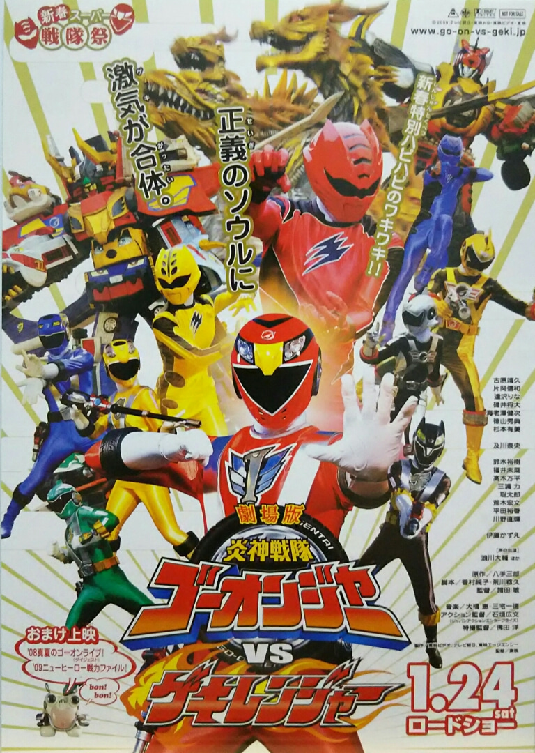File:Go-on VS Geki.jpg