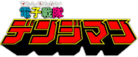 Logo-denjiman