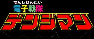 File:Logo-denjiman.png
