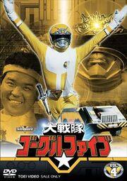Goggle V DVD Vol 4