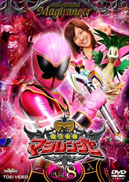 File:Magiranger DVD Vol 8.jpg