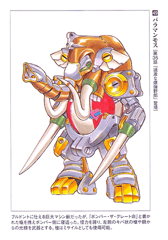 File:Machinebeastbaramammothconceptart.png