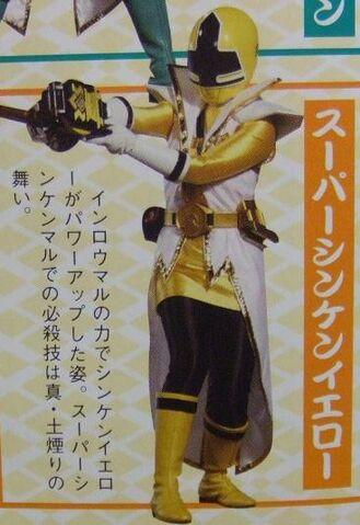 File:Shinken Super ShinkenYellow.jpg