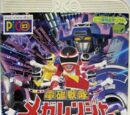 Denji Sentai Megaranger (video game)