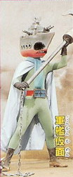 File:Warship Mask.jpg
