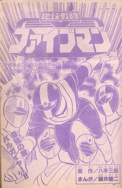 Fiveman manga