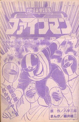 File:Fiveman manga.jpg