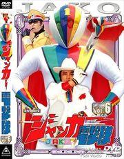 JAKQ DVD Vol 6