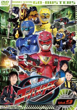 File:Go-Busters DVD Vol 9.jpg