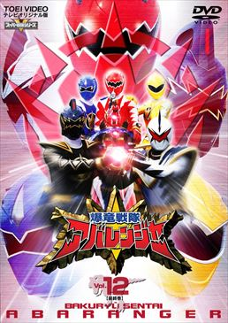 File:Abaranger DVD Vol 12.jpg