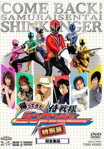 File:ShinkenSpecialAct.jpg