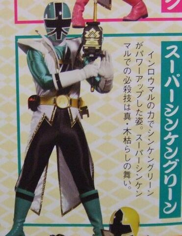 File:Shinken Super ShinkenGreen.jpg