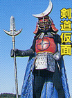 Kendo Mask