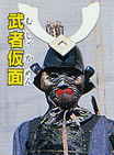 File:Samurai Mask.jpg