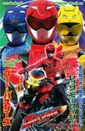 Sentainame-gobusters