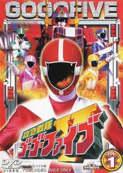 KyuKyu Sentai GoGoV Dvd Vol 1