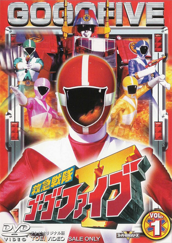 File:KyuKyu Sentai GoGoV Dvd Vol 1.png