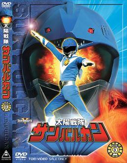 File:Sun Vulcan DVD Vol 2.jpg