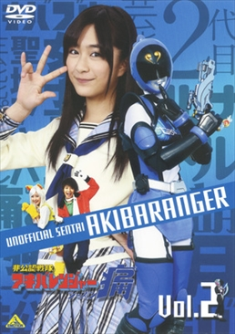 File:AkibarangerS2 DVD Vol 2.jpg